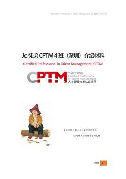CPTM人才管理线下认证班3+1模式宣传画册