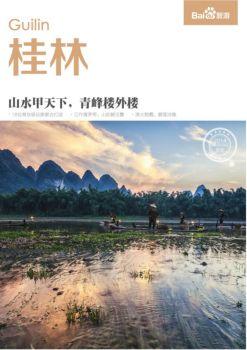 【窝窝小居】桂林旅游详细攻略电子画册