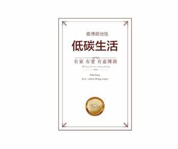 嘉博朗企业宣传画册