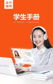溢米辅导学生手册