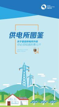 【浩睿咨询】2021年基层供电所升级图鉴,在线数字出版平台