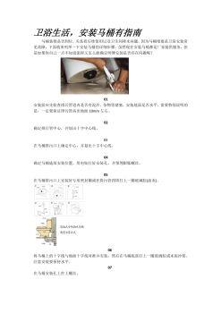 马桶装修检查指南2电子画册