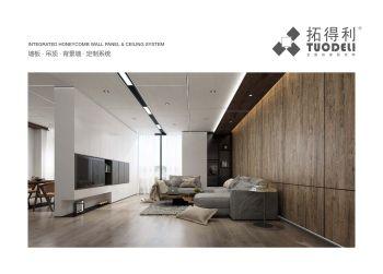 联兴得利画册2020中文版