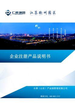江苏徐州园区企业注册产品说明书电子宣传册