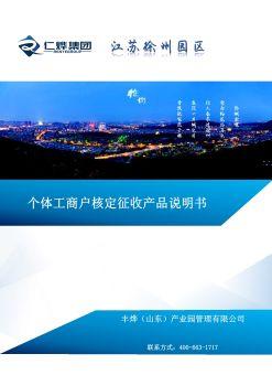 江苏徐州园区个体工商户产品说明书电子书