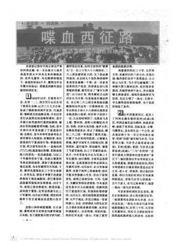 喋血西征路——西路军血战河西走廊始宣传画册