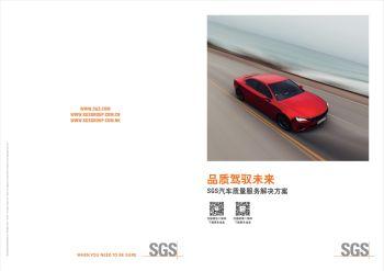 SGS汽车质量服务解决方案宣传册
