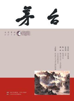《茅台》文艺杂志-2018年第4期