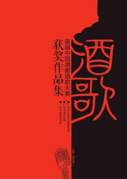 酒歌——首届中国酒都酒歌大赛获奖作品集电子宣传册