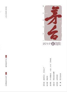 《茅台》文艺杂志-2019年第1期