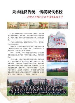 《茅台》文艺杂志-2013年第1期