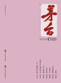 《茅台》文艺杂志-2019年第3期