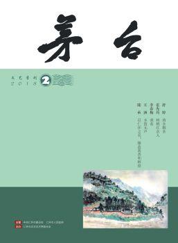 《茅台》文艺杂志-2018年第2期