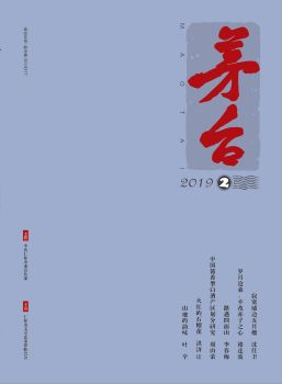 《茅台》文艺杂志-2019年第2期 电子书制作软件