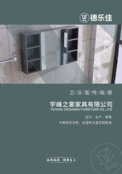 德乐佳·精美卫浴宣传画册