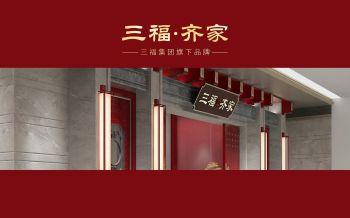 三福齐家品牌手册