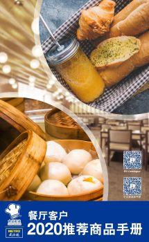 麦德龙餐厅客户2020推荐商品手册