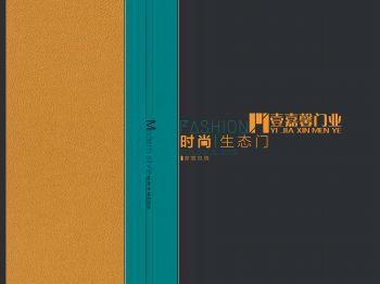 壹嘉馨门业-2020版电子画册