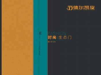 德爾凱旋-2020版 電子書制作軟件