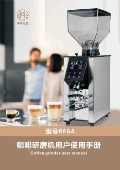 咖啡研磨机用户使用手册