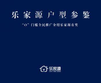 乐家源2019户型图集电子书