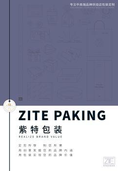 紫特包装2020电子画册