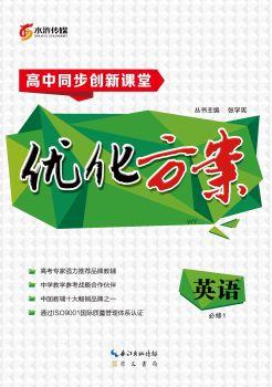 英语必修1 外研版 学习讲义 优化方案