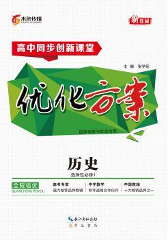 学习讲义-历史选择性必修第一册 人教版