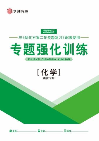 化學浙江專用 專題強化訓練 二輪復習電子書