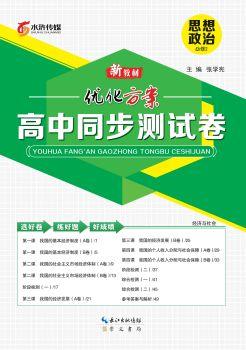 政治必修2經濟與社會 人教版 高中同步測試卷,數字書籍書刊閱讀發布