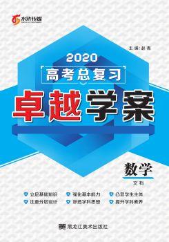 数学文科复习讲义·2020版卓越学案 电子书制作平台