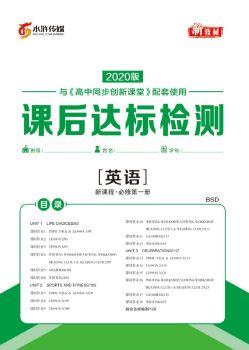 課時作業—英語必修第一冊 北師大版