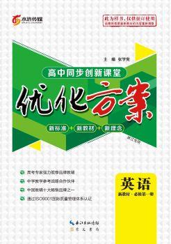 英語人教版必修第一冊