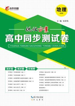 地理必修1 湘教版 高中同步测试卷电子书