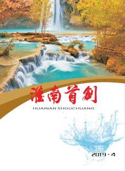 《淮南首创》2019年第4期电子画册