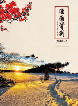 《淮南首创水务》2018年第6期电子杂志