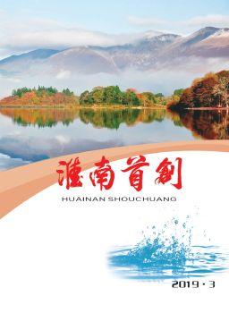 《淮南首创》2019年第3期电子刊物