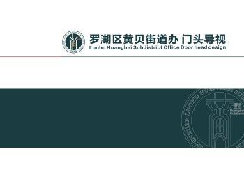 黄贝街道综合楼门头设计及延展设计思路提案-2电子画册