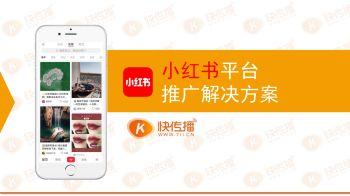 小红书平台推广解决方案-快传播电子刊物