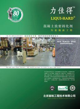 北京丽柏工程力佳得册子电子宣传册
