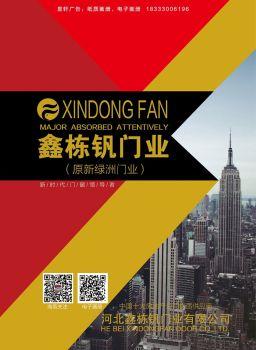鑫栋钒门业电子画册,电子画册,在线样本阅读发布