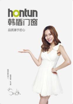 韩盾门窗2016新产品大图册