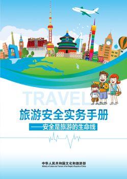 旅游安全實務手冊——安全是旅游的生命線