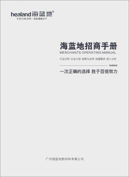 海蓝地招商手册 电子书制作平台