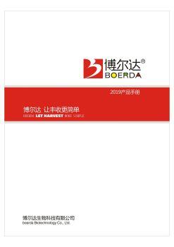 博尔达 电子书制作平台