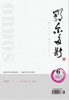 《鄂尔多斯》第六期电子宣传册