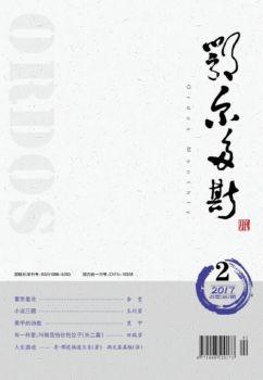 《鄂尔多斯》第二期宣传画册