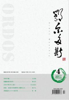 《鄂尔多斯》第四期电子宣传册