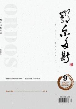 《鄂尔多斯》第九期电子宣传册