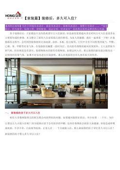 【家装篇】装修后,多久可入住?(1)电子杂志